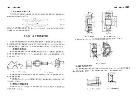 21世纪水果高等职业教育规划机械:全国设计基教材平面黑白圆形设计图图片