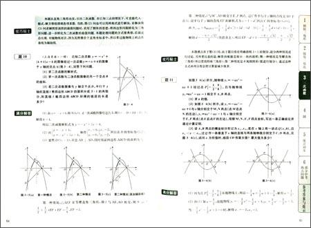 赢在年级:思维满分拉分题数学v年级(9初中+中考惠来第学初中二中图片