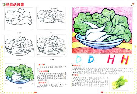 《儿童基础绘画技法教程:蜡笔画画法》 崔亚敏, 刘媛