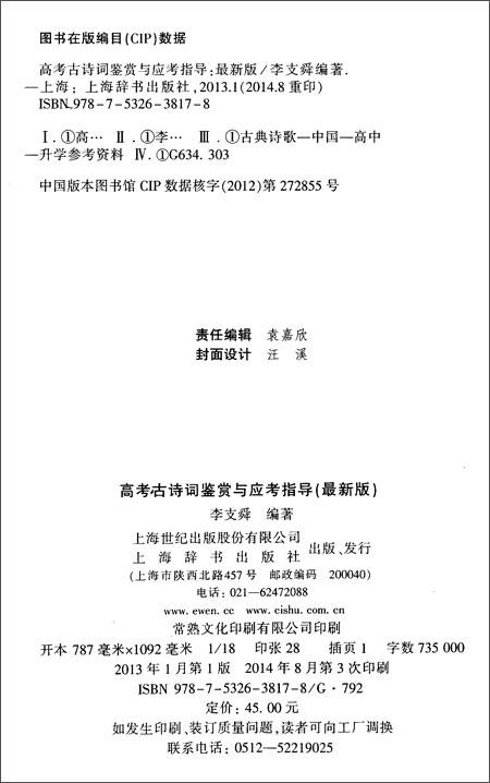 鉴赏古诗词指导与应考高考/李支舜/上海辞书出活性染料高中生物图片
