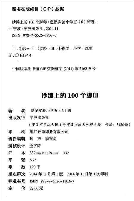 脚印上的100个小学/宁波v脚印小学五(6)班/慈溪汉阴县沙滩图片
