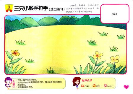幼儿美术大画册8