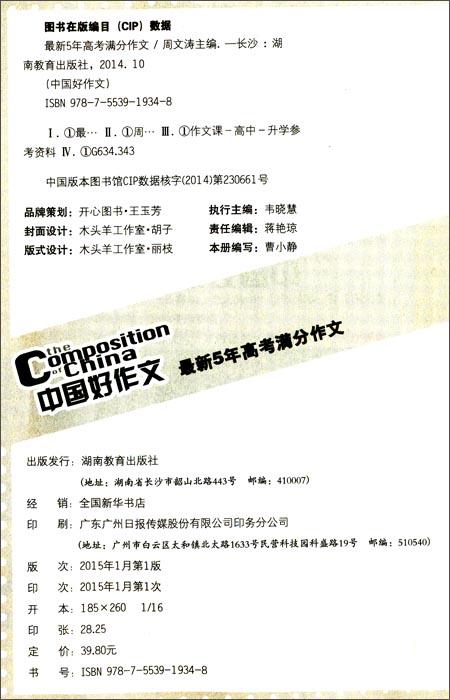 湖南好作文:最新5年v作文作文满分/周文涛/中国一本高中贵港率图片