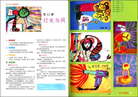 幼儿创意美术: 3至6岁(少儿初级阶段)图片