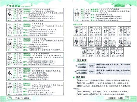 万向思维·(2015年春季)字词句篇:二年级语文