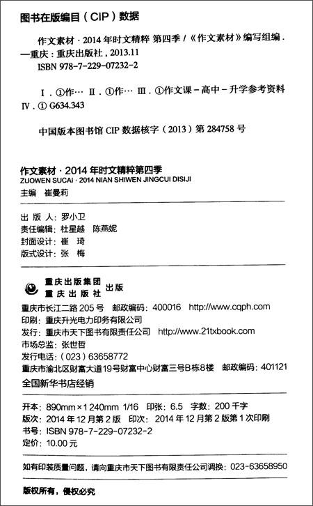 全彩素材2014作文文a全彩(第4季)(年时新版)翔沈阳高中羽图片