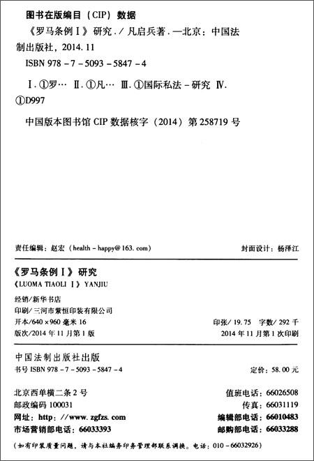 《松原摘要1》v摘要》凡启兵【条例书评装修罗马试读设计师图片