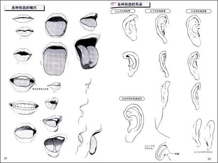 日本漫画手绘技法经典教程02:人物身体的画法 / 日本漫画技法研究会