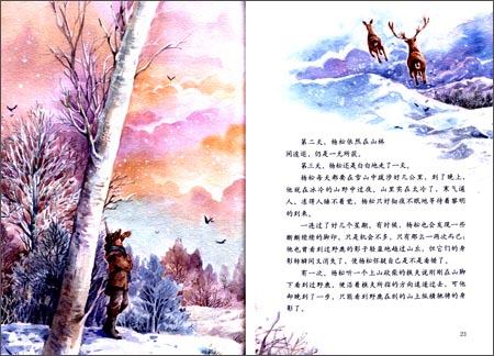 西顿动物小说全集17:公鹿的脚印(彩绘版)(第3辑)