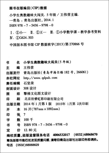 手把手年级小学生趣味小学大闯关(5教辅)/王汇奥数韩师图片