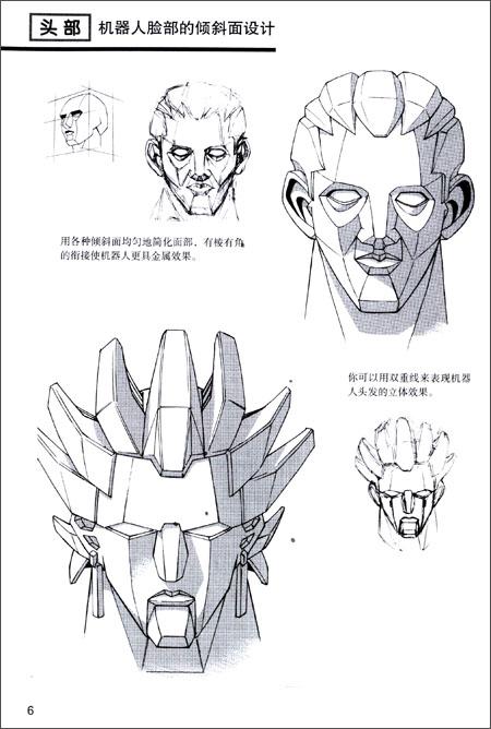 日本漫画手绘技法经典教程13:机器人的画法 / 林晃