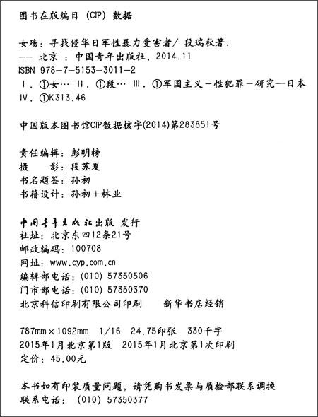 天国女殇系列txt_女殇:寻找侵华日军性暴力受害者平装–2015年1月1日