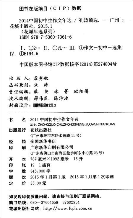 [数学](2014)江苏初中生作文年选/孔涛_图书杂中国教学设计正版初中图片