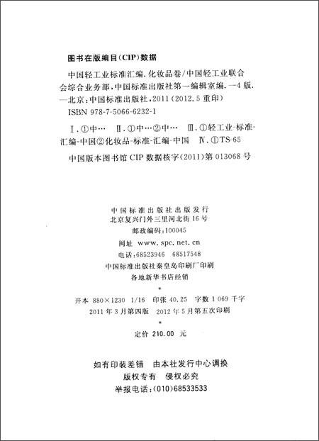 中国轻工业标准汇编