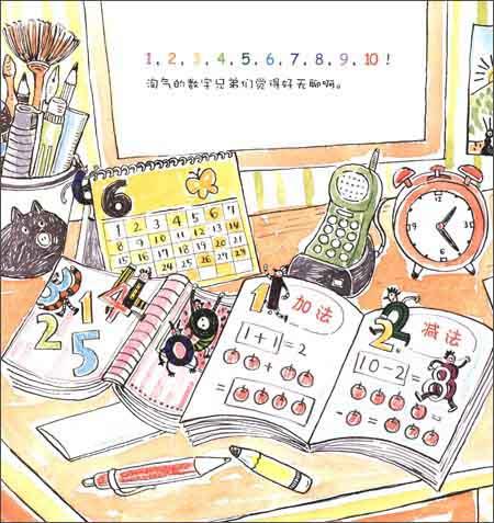 最宝贝数学绘本:捉迷藏/柳妍素图片