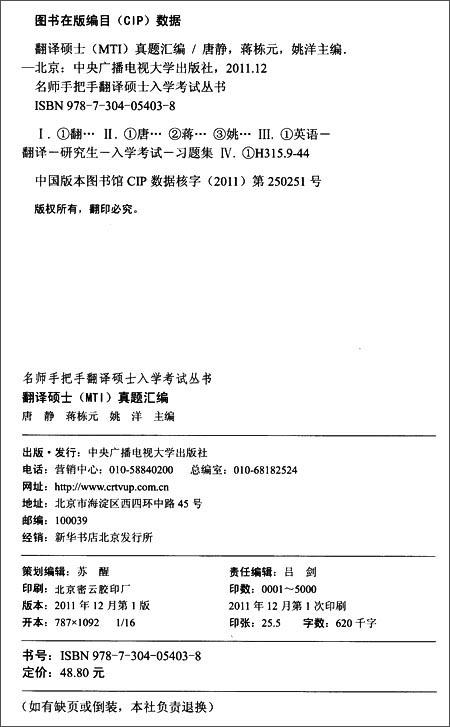 翻译硕士真题汇编