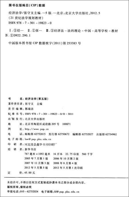 21世纪法学规划教材:经济法学
