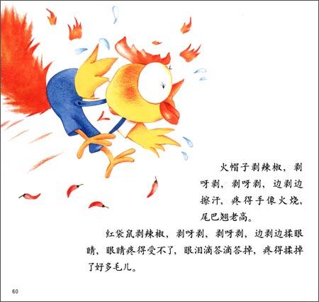幼儿画报30年红袋鼠安全自护金牌故事 我不碰