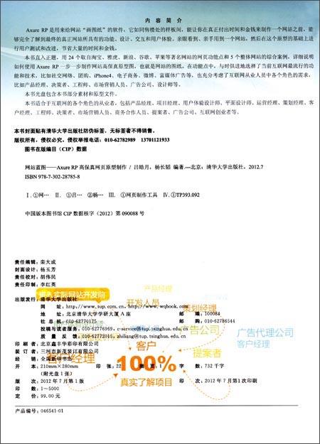 网站蓝图:Axure RP高保真网页原型制作