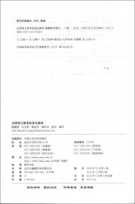 法律硕士联考标准化题库