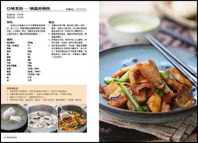 妈妈做的菜:在你心里永远排第一的80道美味