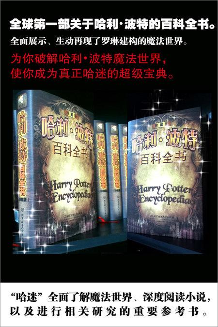 哈利•波特百科全书