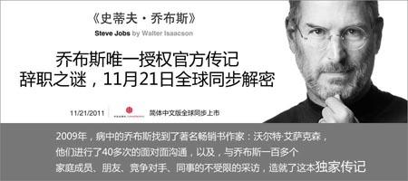 史蒂夫?乔布斯传(Steve Jobs:A Biography)(乔布斯唯一正式授权传记中文版预售中,2011年11月21日全球同步发售) [平装]