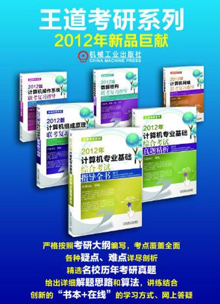 老王】王道论坛计算机考研2012版数据结构联