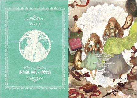 绘本集:童话之森