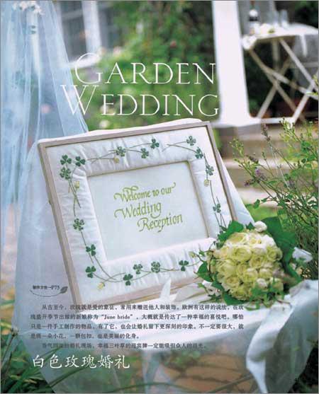 青木和子的唯美刺绣:玫瑰花园