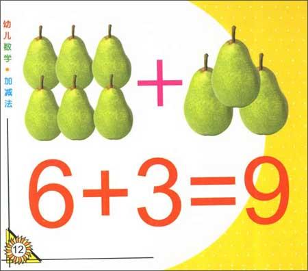 《幼儿数学:加减法》适合3-6岁儿童