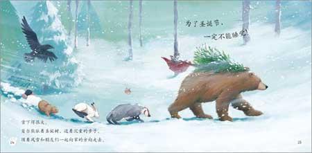 暖房子绘本•贝尔熊和朋友们