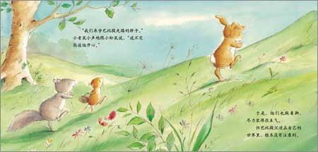暖房子绘本•关于爱的故事:友爱篇