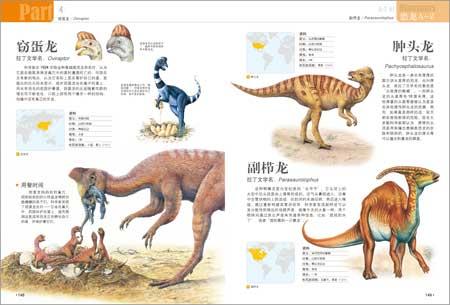 探秘天下:恐龙王国大发现