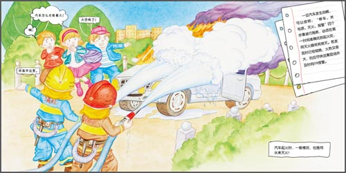好奇宝宝小百科•小小消防员 宝宝消防员职业体验