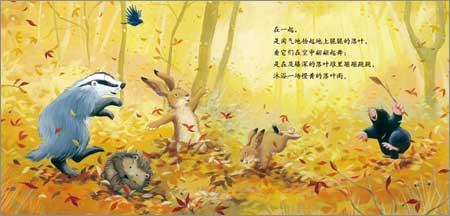 关于爱的故事_对不起友爱篇关于爱的故事暖房子绘本英诺