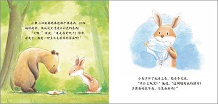 暖房子绘本:关于爱的故事