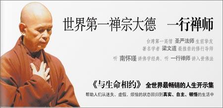 与生命相约:一行禅师的人生幸福三讲