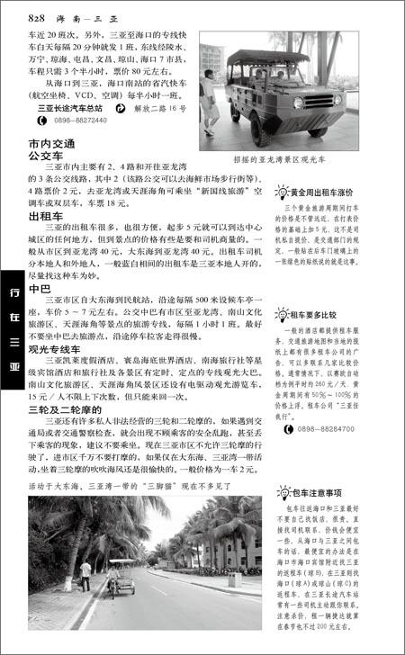 2011中国自助游