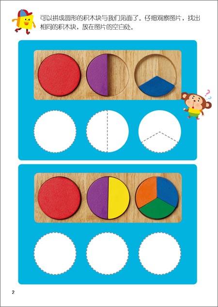 圆形、三角形、正方形二等分成三等分后的图形.通过相互比较积木块