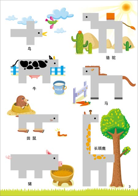 积木游戏动物拼板(动手与审美能力)(5-7岁)(附泡沫