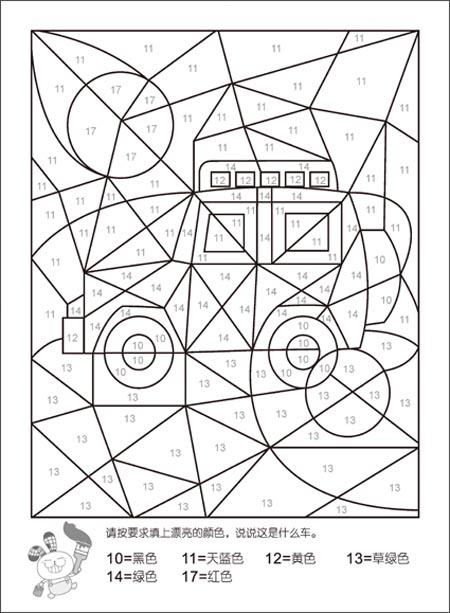 快乐数学填色书:20以内数数训练(上)(4-6岁)                    平装                                                                                                                                                        – 2010年9月1日