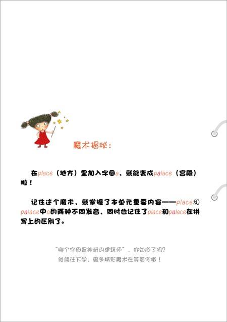 英文三字经:林克妈妈的少儿英语学习法
