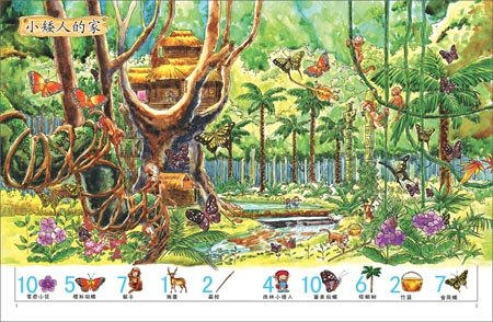 森林少女手绘图