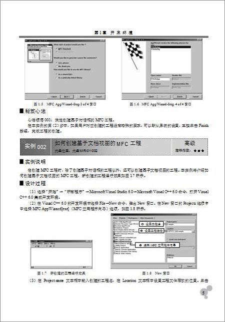 Visual C++开发实战1200例