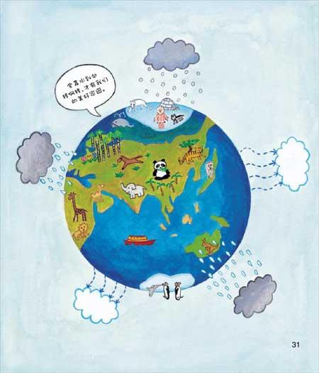 蒲公英科学绘本系列:用孩子的方式讲科学