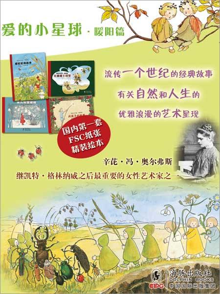 秋天环保手绘海报