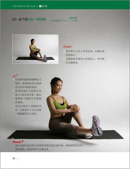 禹智仁健身书:打造完美的下半身