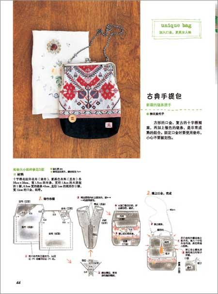 Cotton Time精选集:75款简单可爱的手作包包