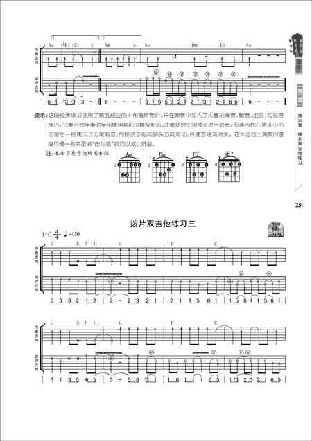 Guitar吉他自学三月通